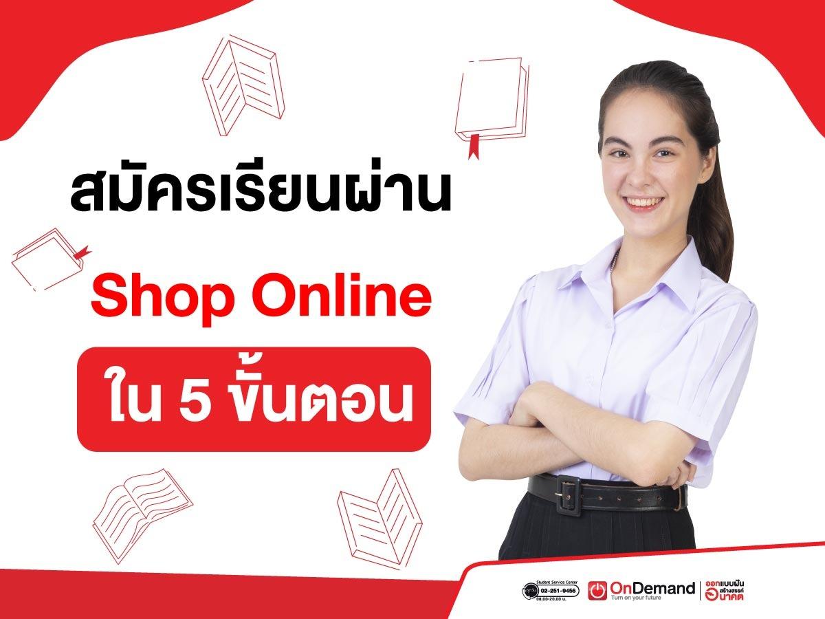 สมัครเรียนผ่าน Shop Online ใน 5 ขั้นตอน